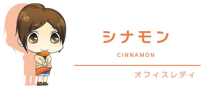 characters-cinnamon