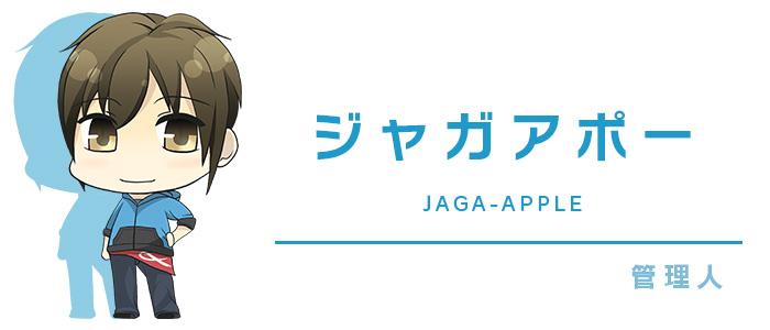 characters-jagaapple
