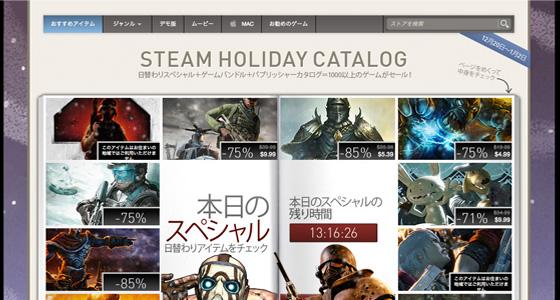 2010-christmas-design15-steam