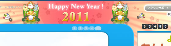 2011-newyear-design12-nexon