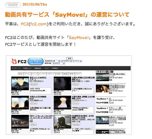 saymove-fc2-message