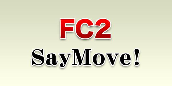『FC2』に買収され『SayMove!』が復活!