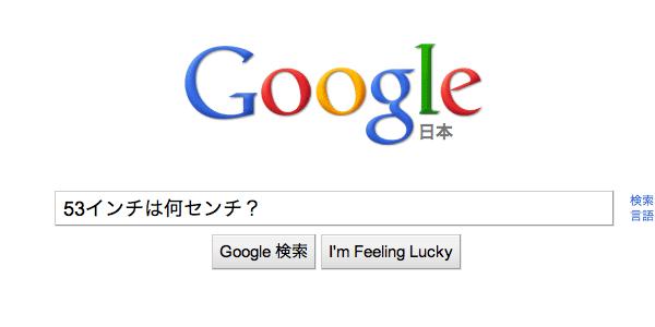 意外と知らないGoogleの便利な検索機能5つ