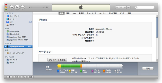 itunes-10-to-8-window