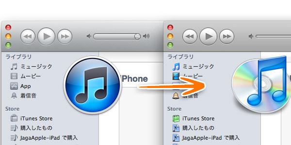 『iTunes』の外観をバージョン8のものに変える『iTunes 10 To 8』