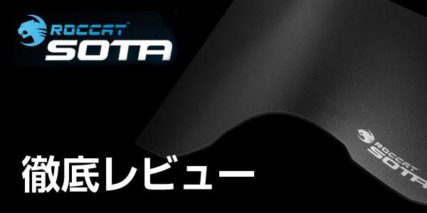 【レビュー】ゲーミングマウスパッド『ROCCAT Sota』