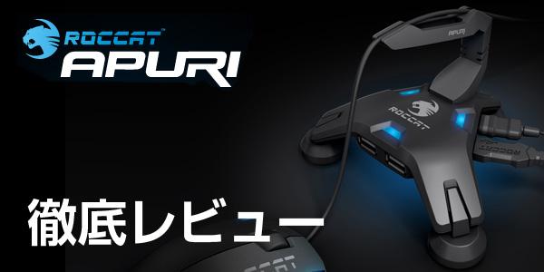 【レビュー】ゲーミングマウスバンジー『ROCCAT Apuri』