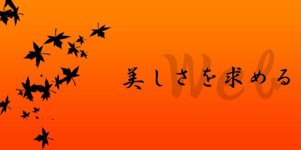 日本人受けするWebデザインにするための5つの注意点