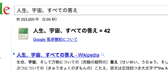 google-easter-egg-42