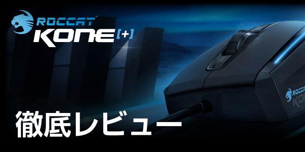 【レビュー】ゲーミングマウス『ROCCAT Kone[+]』