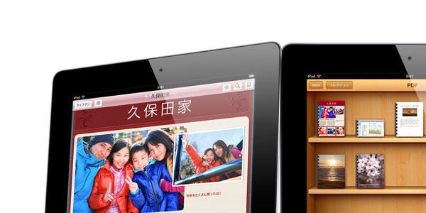 iPadで電子書籍を読む5つのメリットと5つのデメリット