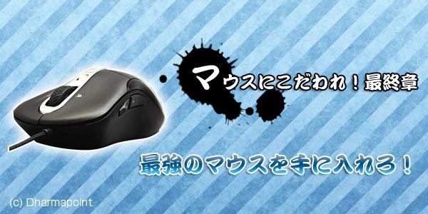 【マウスにこだわれ!】最終章 最強のマウスを手に入れろ!