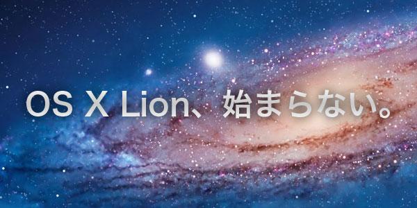 やめとけって!『OSX Lion』をMacに導入すべきでない3つの理由
