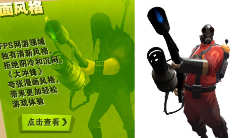 teamfortress2-finalcombat-pyro