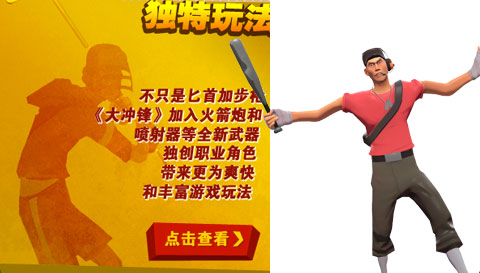 teamfortress2-finalcombat-scout