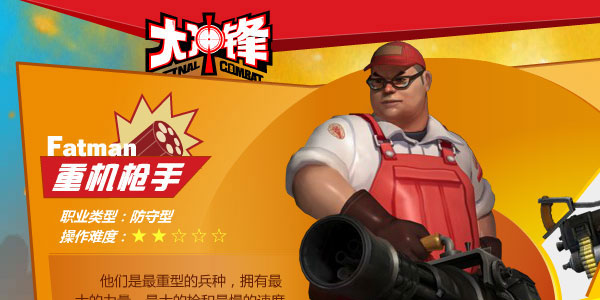 FPS『TeamFortress2』を完全にパクった中国産FPS『FinalCombat』