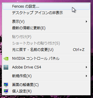 desktop-icon-arrangement-fences-quick