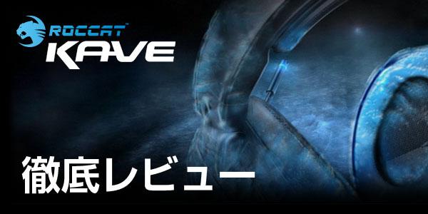 【レビュー】リアル5.1chヘッドセット『ROCCAT Kave』&『ROCCAT Tシャツ』