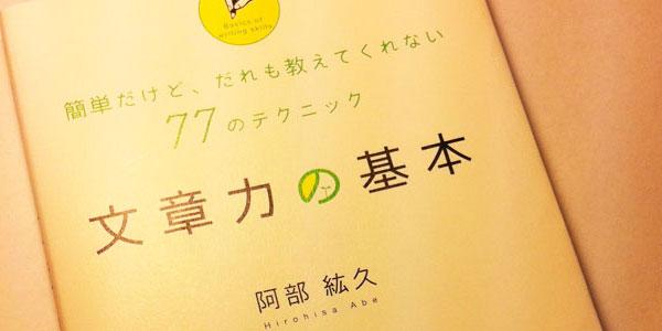 【レビュー】すべてのブロガーに読んでほしい本『文章力の基本』