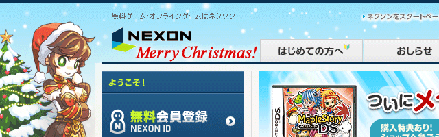 2011-christmas-design6-nexon