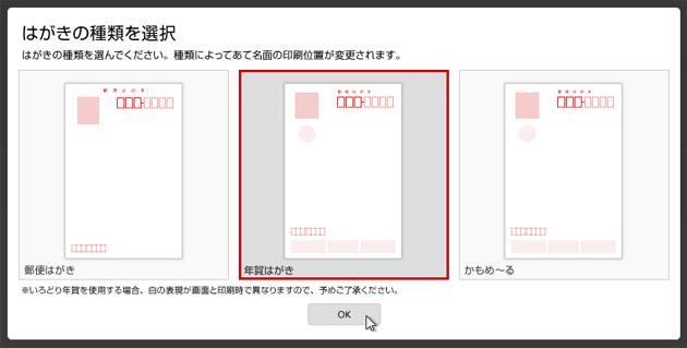 postcard-designkit-2012-select-format