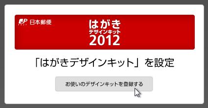 postcard-designkit-2012-startset
