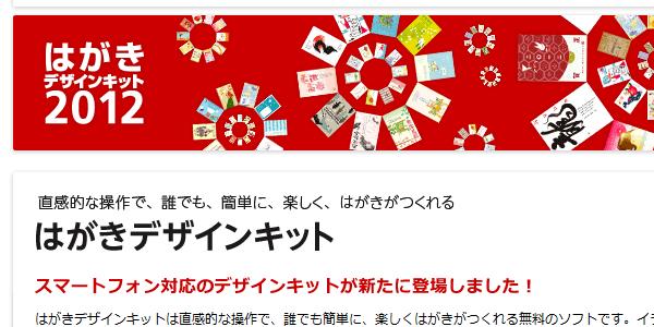 【レビュー】日本郵政の年賀状作成ソフト『はがきデザインキット2012』を使ってみた