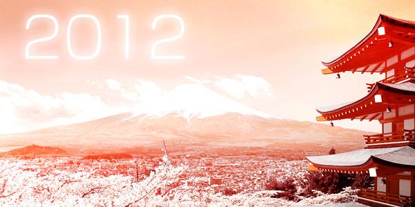 2012年到来!2011年の人気記事まとめと振り返り