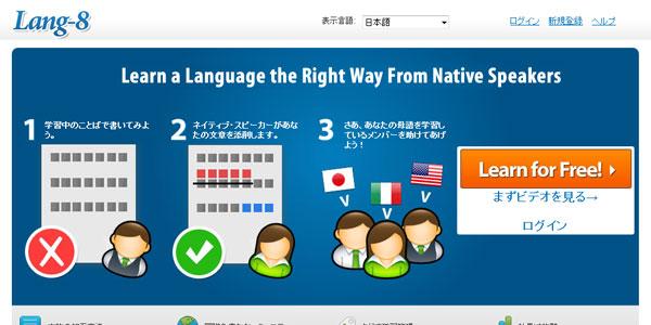 外国語を勉強している人にオススメのSNS『Lang-8』が超面白い