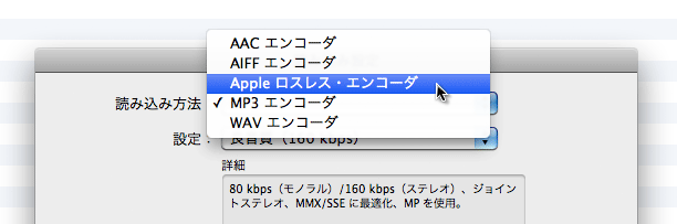 computer-sound-quality-up-data-itunes-2