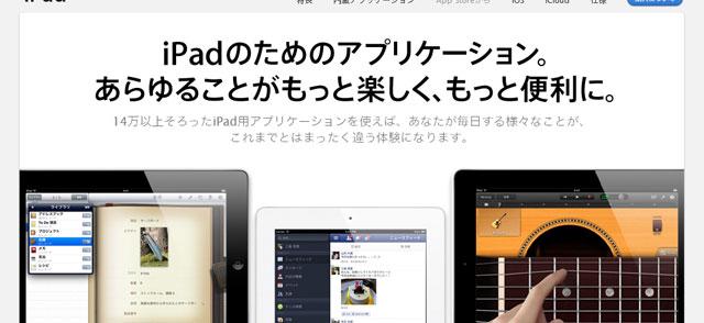 ipad3-retina-display-prospect-app