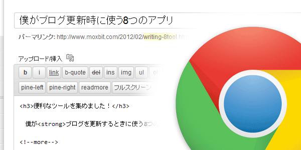 【Windows編】僕がブログ更新時に使う8つのアプリ
