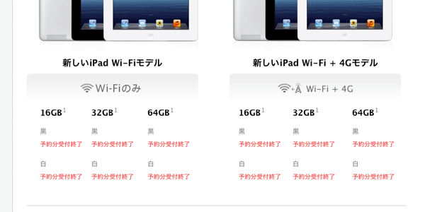 apple-online-new-ipad-reservation-ginza