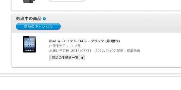 『新しいiPad』発売前に『Apple Online Store』で予約した人は、まだ出荷すらされていない