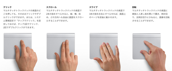 lion-magictrackpad-changed-world-gesture