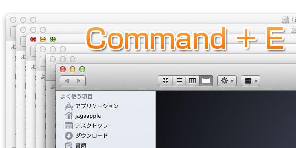 """""""Command+E""""で新規Finderを開くように設定したら超便利な件について"""