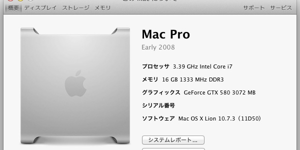 【Hackintosh】Windows機に『OSX Lion』を導入してみた。夢を見た。