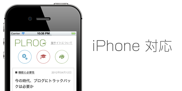 plrog-open-iphone