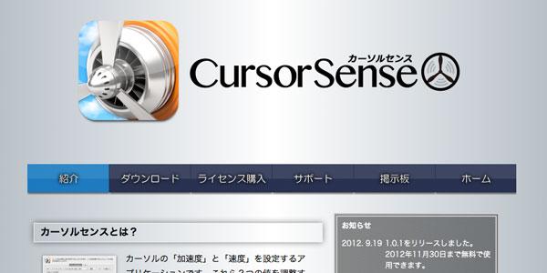 cursor-sense-is-god-app-website-ss
