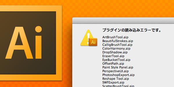 英語版OSXで日本語版『Illustrator』を正常に起動する方法