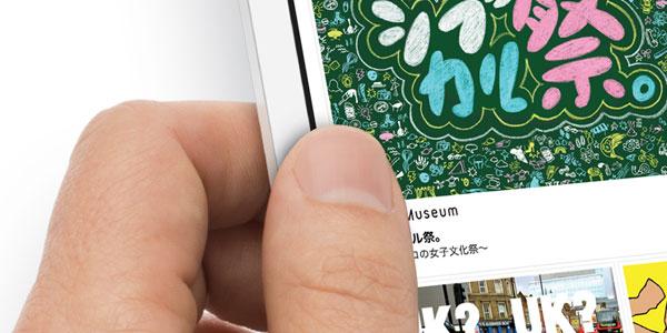 """『iPad mini』は、親指がふれたとき""""持った""""のか""""タッチした""""のかを識別する"""
