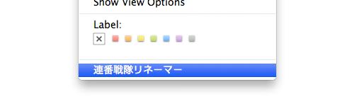mac-rename-automator-service-run