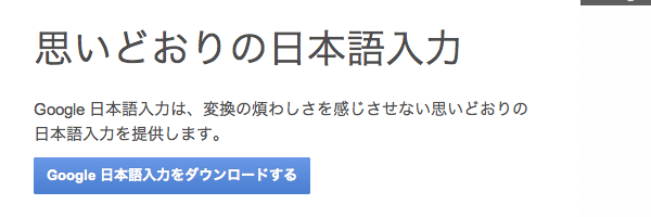 mac-us-keyboard-japanese-input-setting-google-ime