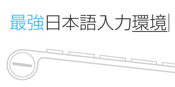 ガチで便利!Mac歴100年の僕が最強だと思う、US配列キーボードの日本語入力環境設定