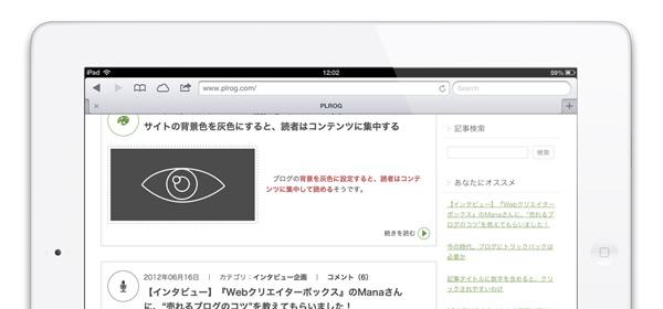 plrog-renewal-open-ipad-new-design
