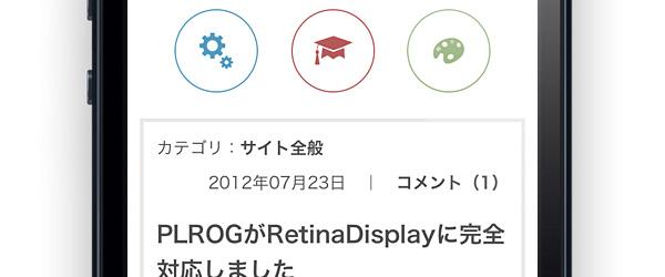 plrog-renewal-open-iphone-entry-meta
