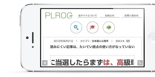 姉妹サイト『PLROG』がリニューアルオープンしました