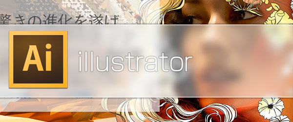 useful-mac-app-illustrator