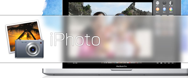 useful-mac-app-iphoto
