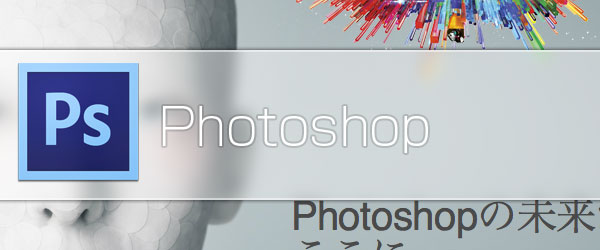useful-mac-app-photoshop